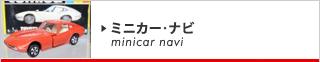 ミニカー・ナビ