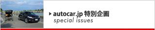 autocar.jp特別企画
