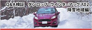 特別企画 / Q&A検証 ダンロップ・ウインターマックス02 降雪地域編