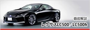 徹底解説 / レクサスLC500/LC500h