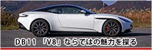 アストン マーティンDB11 V8 国内最速試乗 V12への優位性を探る