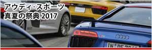 アウディ、何を目指す? 初の試み「Audi Sport Days 2017」 現地レポート