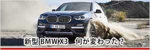 3代目新型BMW X3(G01) 徹底解説 サイズや装備、内外装どう変わった?