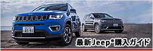 保存版 最新Jeep®購入ガイド コンパス/グランドチェロキー
