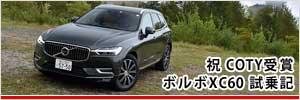 新型ボルボXC60 T5、日本国内試乗 「小さなXC90」の前評判は?