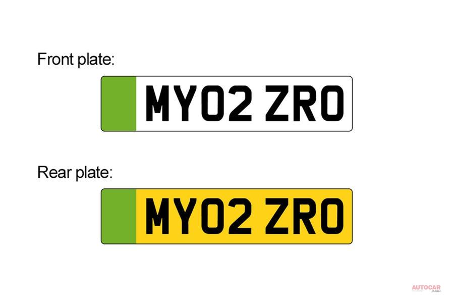イギリス政府が発表したグリーンナンバープレートのサンプル。上が車両のフロント用、下がリア用。